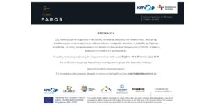 FAROS invitation